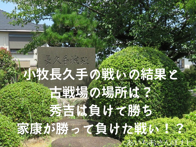 愛知県長久手市にある長久手城跡