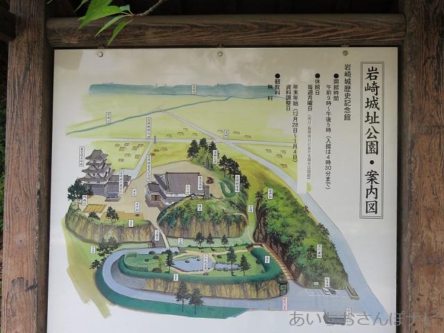 愛知県日進市の岩崎城の看板