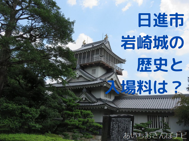愛知県日進市の岩崎城