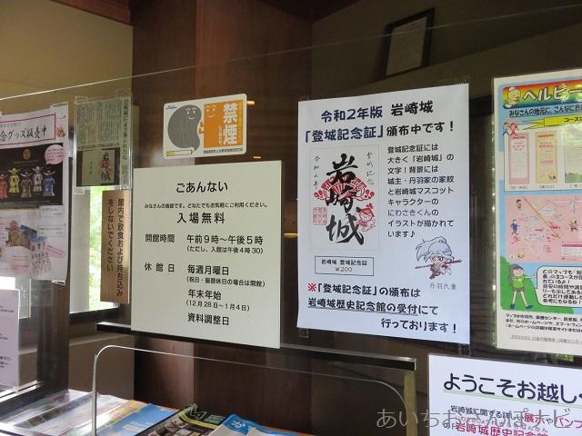 愛知県日進市の岩崎城の入口