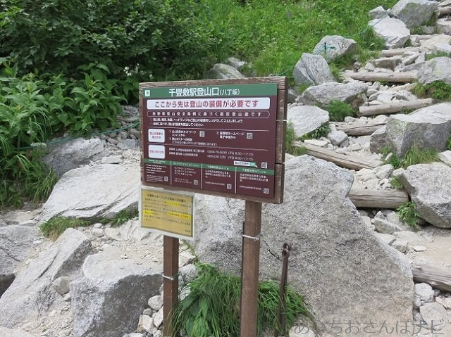 長野県駒ヶ岳の千畳敷カールの登山口