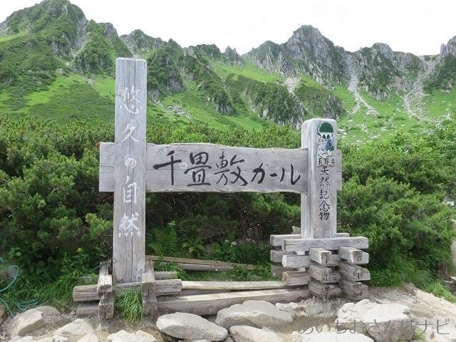 長野県千畳敷カール