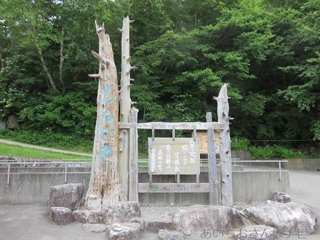 長野県駒ヶ岳のしらび平駅
