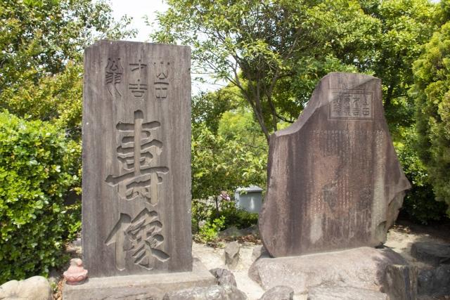 愛知県東海市の聚楽園の大仏様のそばにある記念碑