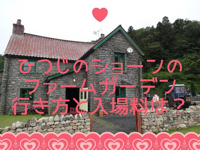 滋賀県ヒツジノショーンのファームガーデン