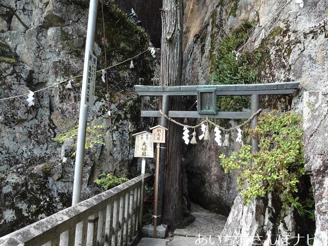 滋賀県太郎坊宮の夫婦岩の入り口