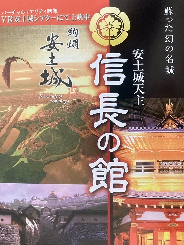 滋賀県近江八幡市の安土城天主信長の館のパンフ