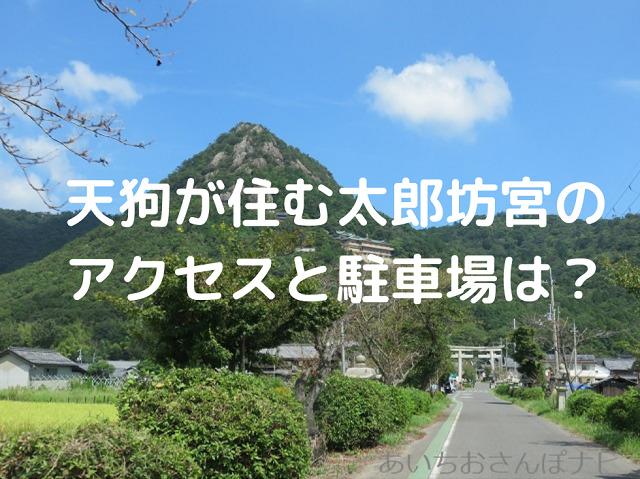 滋賀県太郎坊宮がある赤神山