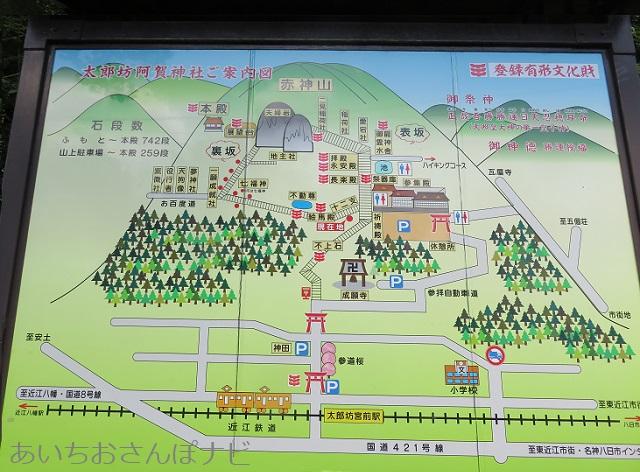 滋賀県太郎坊宮の境内図