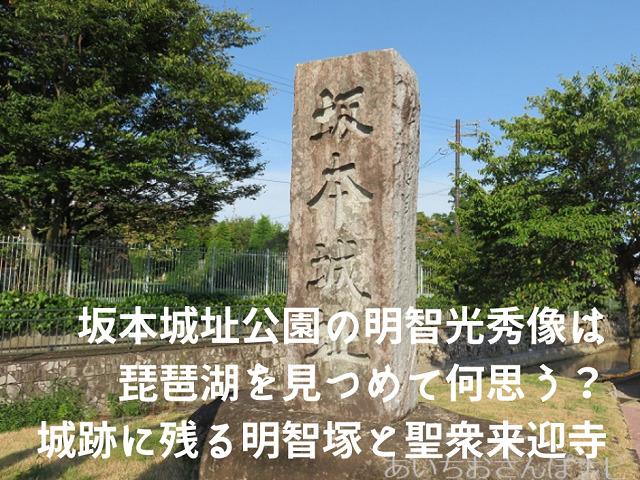滋賀県大津市の坂本城址公園の入り口