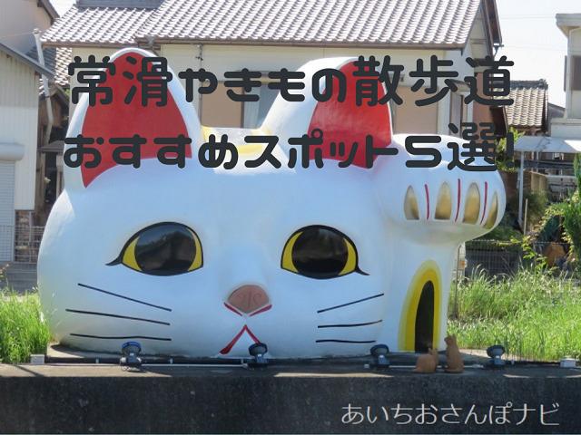 愛知県常滑市の巨大招き猫とこにゃん