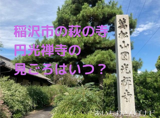 愛知県稲沢市の円光禅寺(萩寺)の参道前