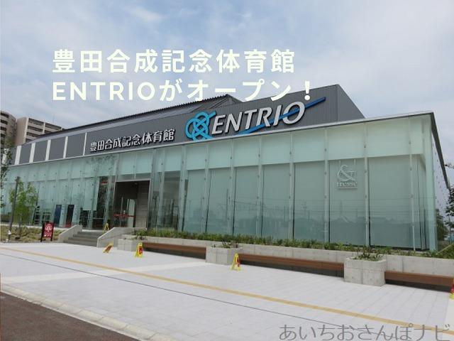 愛知県稲沢市の豊田合成記念体育館エントリオ