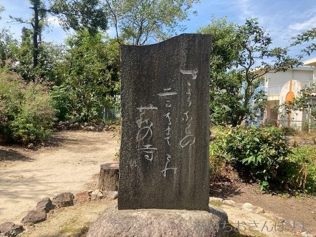 愛知県稲沢市の円光禅寺(萩寺)の境内にある句碑