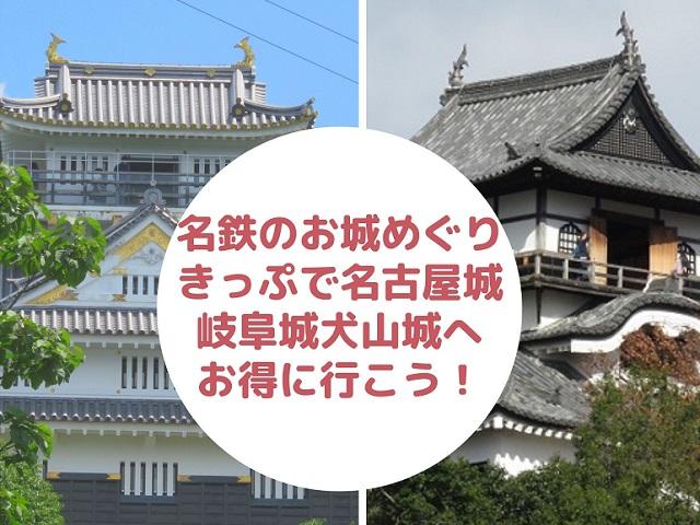 岐阜城と犬山城