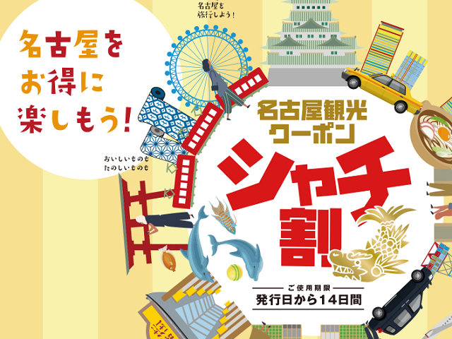 名古屋観光クーポン「シャチ割」の広告