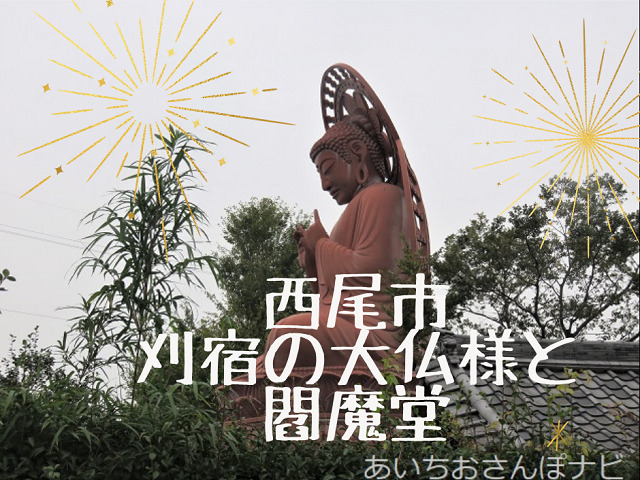 愛知県西尾市聖福寺の刈宿の大仏さま
