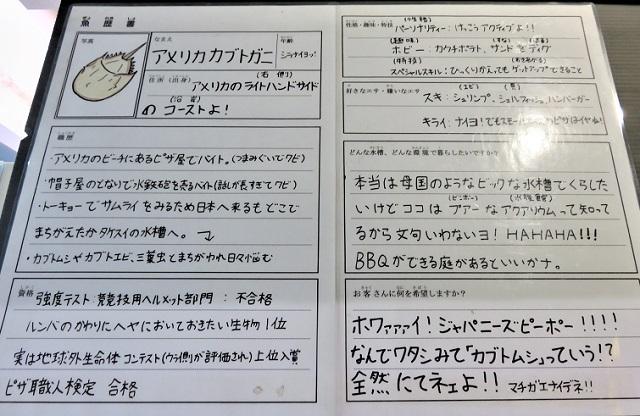 蒲郡市竹島水族館のカブトガニの魚歴書