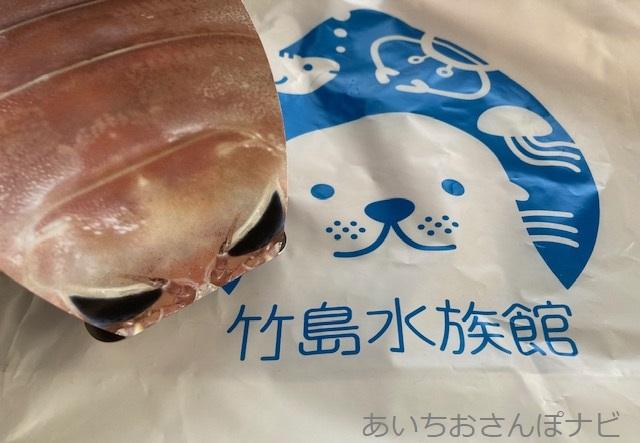 蒲郡市竹島水族館のお土産のグソクムシせんべい
