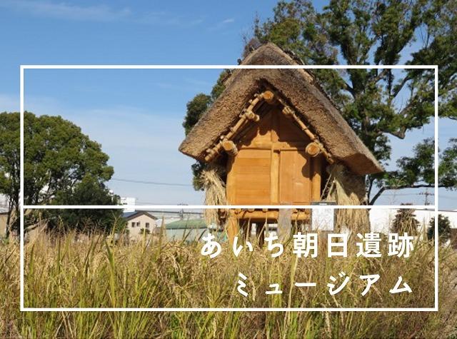 清須市のあいち朝日遺跡ミュージア