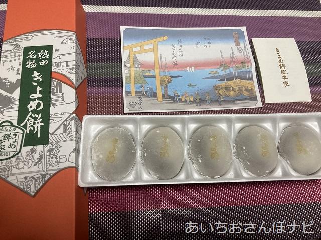 名古屋土産のきよめ餅
