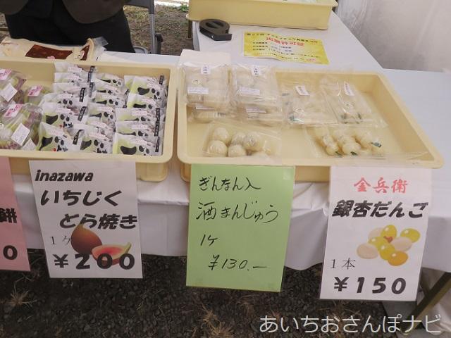稲沢市祖父江町のいちょう祭りで販売されている銀杏だんごやまんじゅう