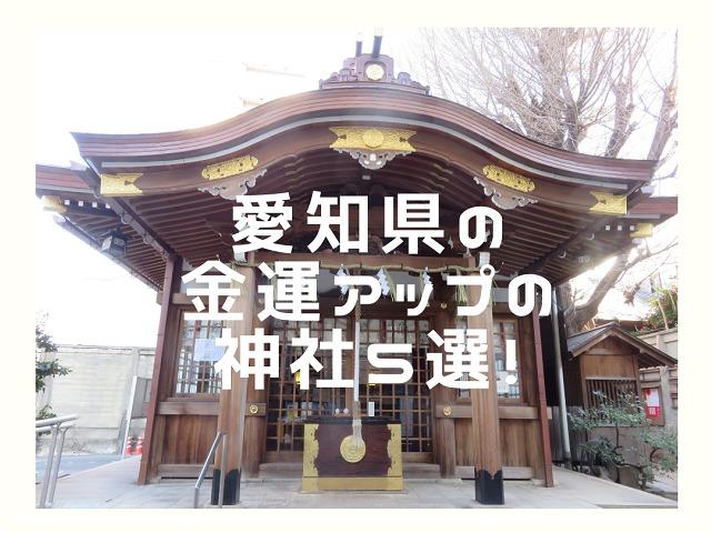 愛知県白龍神社
