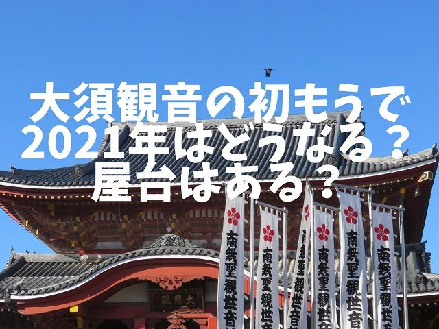 名古屋市中区大須観音