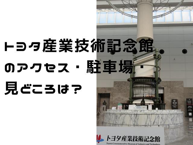名古屋市トヨタ産業技術博物館の入り口にある環状織機