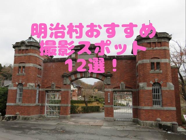 犬山市明治村の金沢監獄正門