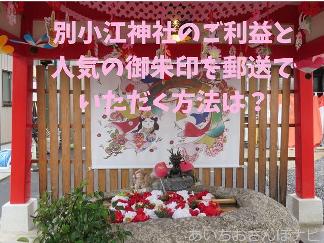 名古屋市北区の別小江神社の手水舎
