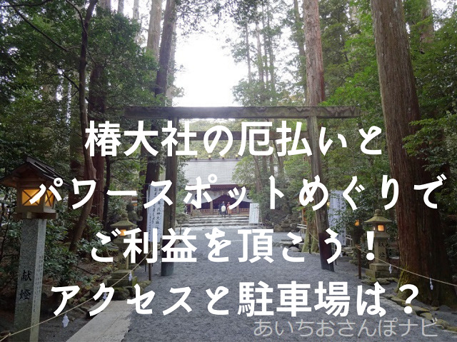 三重県椿大社の参道