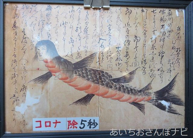 岩倉市神明大一社に伝わる人魚の絵