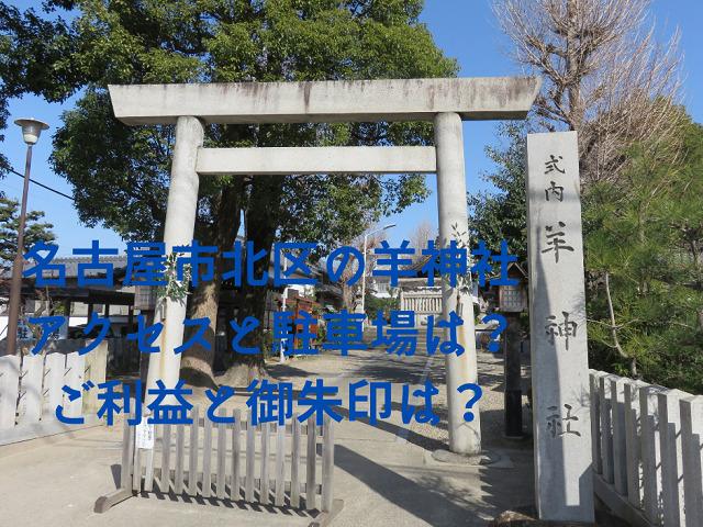 名古屋市北区の羊神社正面