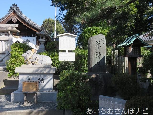 名古屋市北区の羊神社の親子の羊