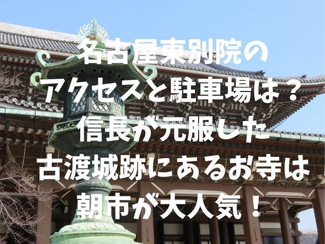 名古屋東別院の銅燈籠