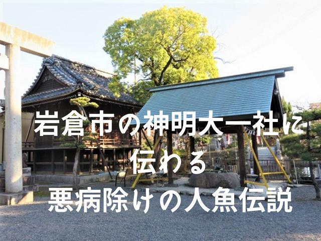 岩倉市神明大一社の手水舎と神楽殿