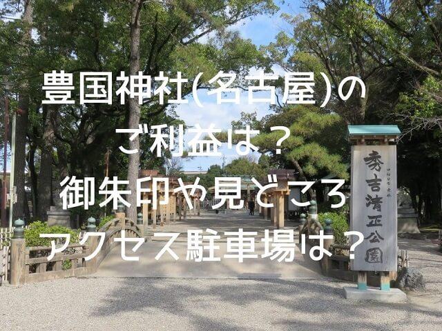 名古屋市中村区の豊国神社参道