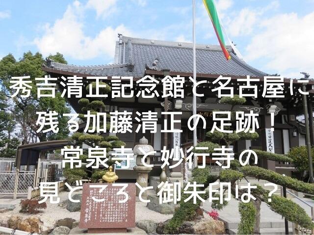 名古屋市中村区常泉寺