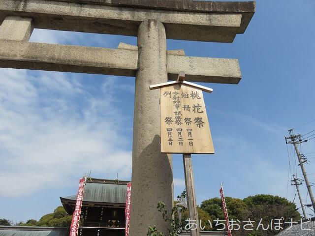 真清田神社鳥居前