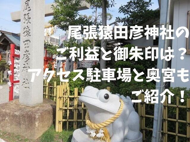 愛知県一宮市尾張猿田彦神社