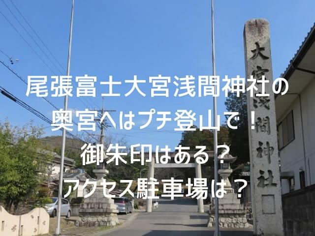 尾張富士大宮浅間神社の入り口