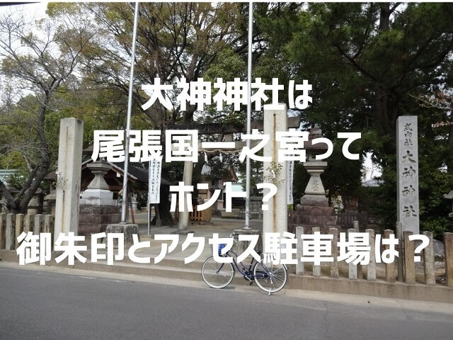 一宮市大神神社の入り口