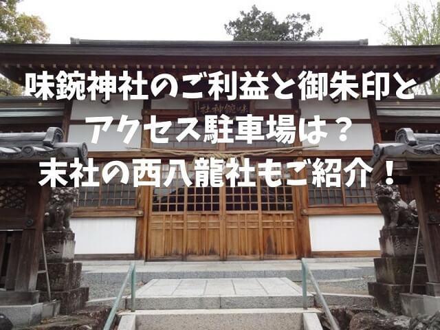 名古屋市北区の味鋺神社の拝殿