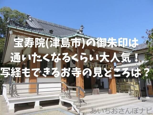 津島市宝寿院の本堂