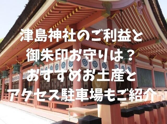 津島神社(愛知)の回廊