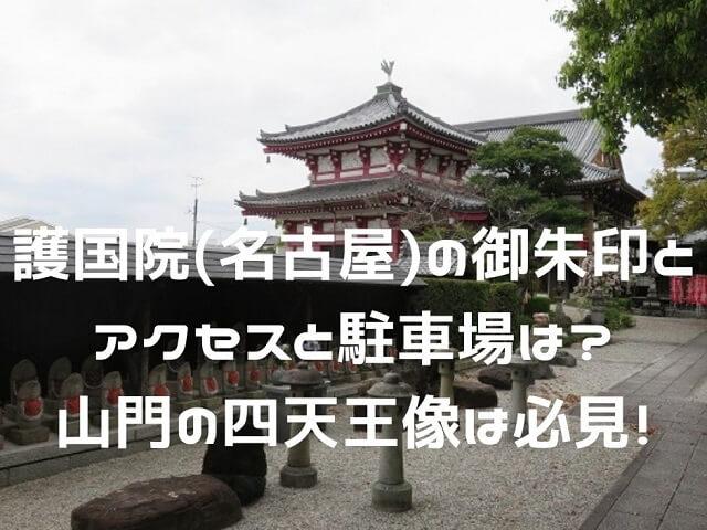 名古屋市北区護国院の観音堂
