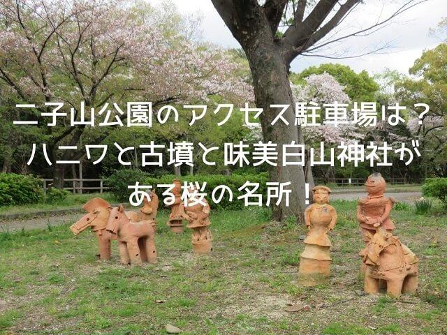 春日井市二子山公園のはにわ