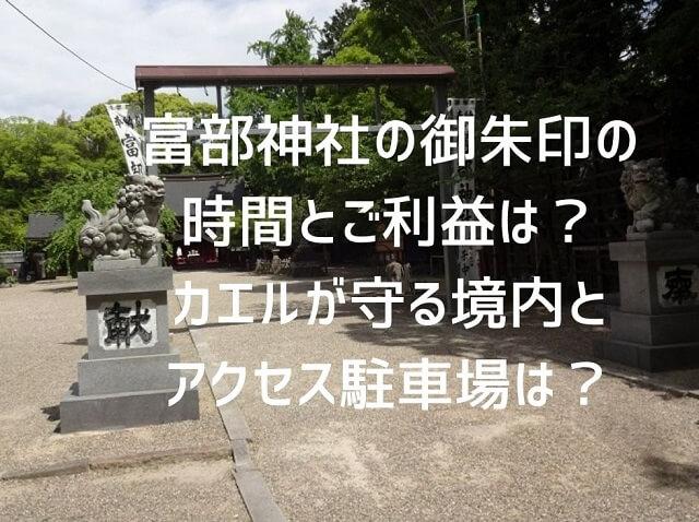名古屋市南区富部神社の参道