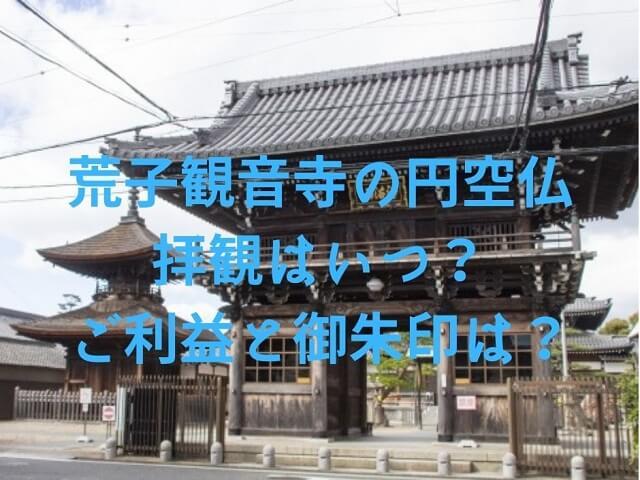 名古屋市中川区荒子観音の多宝塔と仁王門